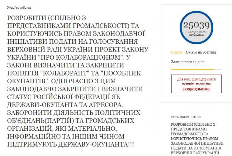 Петиция о коллаборационизме набрала необ…