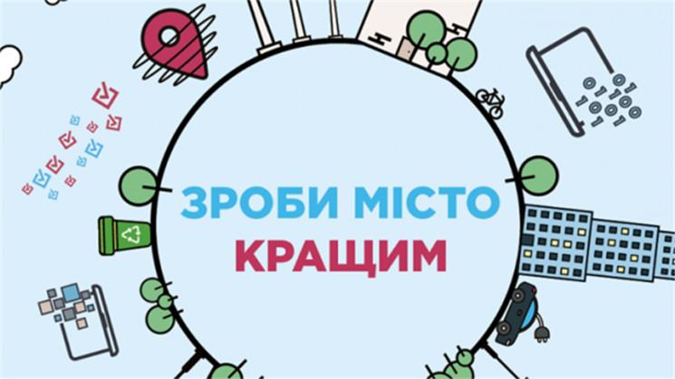 """В Ужгороді визначили переможців """"Бюджету…"""