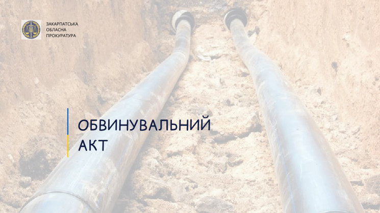 Чиновника Ужгородської РДА судитимуть…