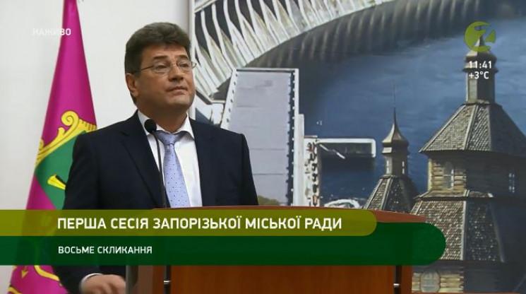 Городской голова Запорожья принял присяг…