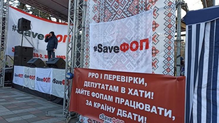 ФОПи-протестувальники намагалися заблоку…