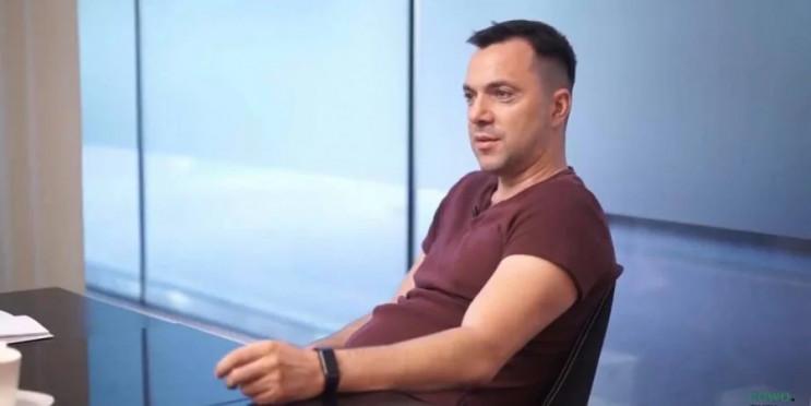 Арестович стал внештатным советником Ерм…