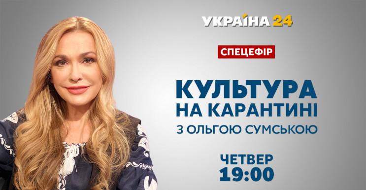 """Канал """"Україна 24"""" готує спецефір """"Культ…"""