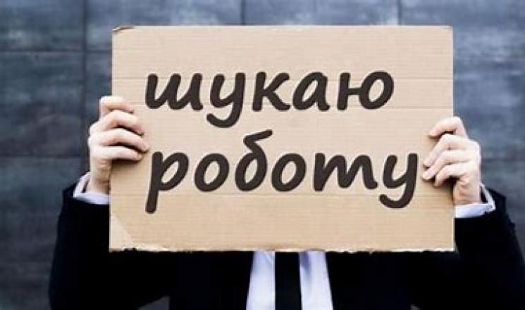 У Хмельницькому безробітних побільшало в…