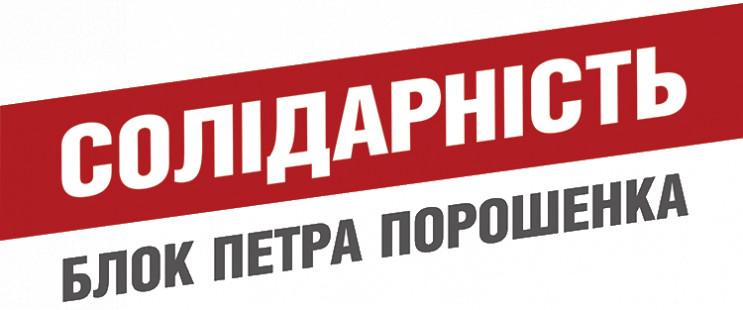 Стало відомо, як Порошенко перейменує БП…