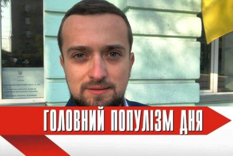 Главный популист дня: Кирилл Тимошенко,…