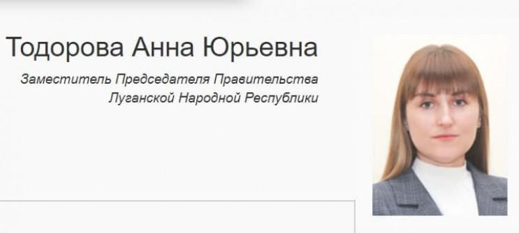 """В """"ЛНР"""" заступником """"голови уряду"""" стала…"""