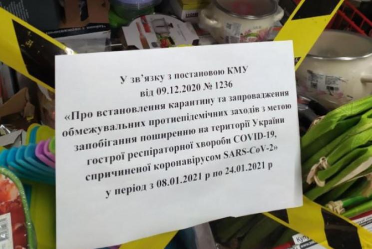 Січневий локдаун: Українці досі точно не…