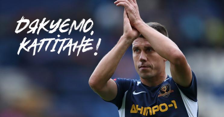 Відомому українському футболісту запропо…