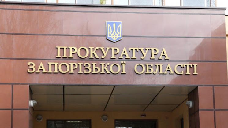 В Запорожской области будут судить подря…