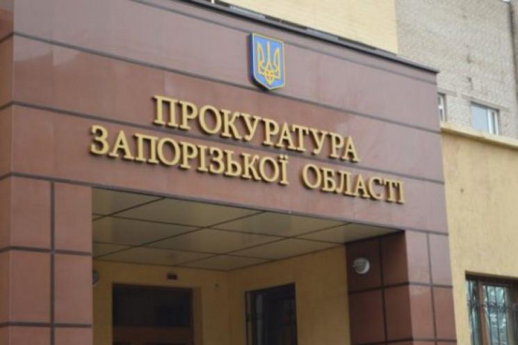 В Запорожье мошенник получил 600 тысяч г…