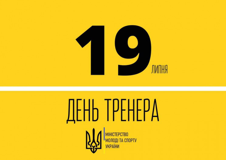 В Украине ввели День тренера…