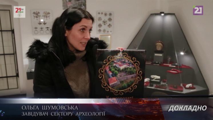 В Ужгороді видали календар із коштовност…