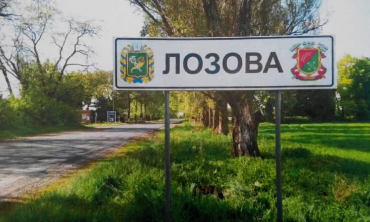 На Харьковщине возглавить район планируе…
