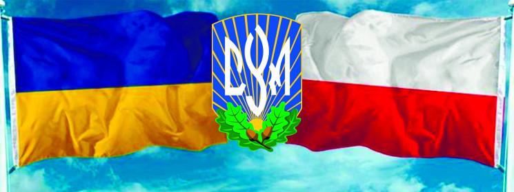 Спілка Української Молоді в Польщі почин…