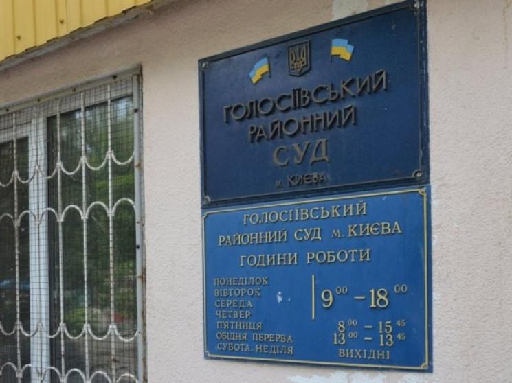 Киевский суд заблокировал 426 сайтов в У…
