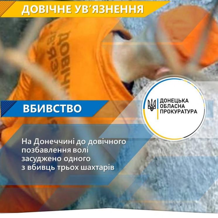 В Донецкой области пожизненно осужден уб…