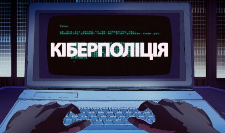 Київ просить кіберполіцію посилити борот…