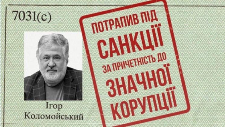 Санкції проти Коломойського: У Зеленсько…