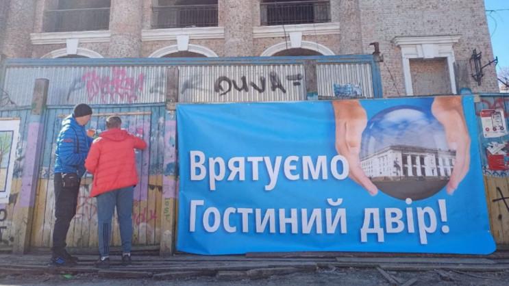У Києві відбулася акція на захист Гостин…