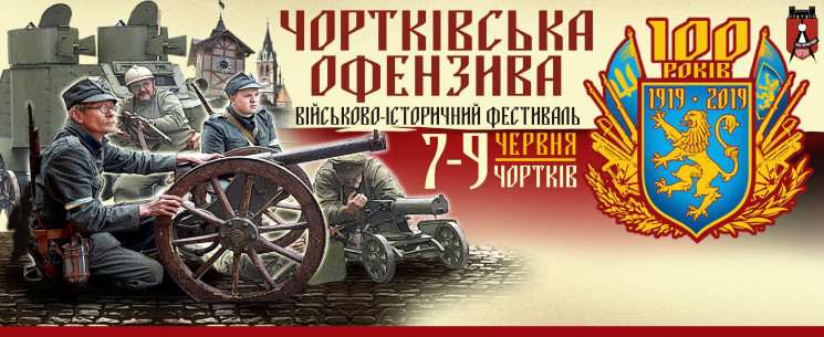 """""""Чертковская офензива"""" уже в эти выходны…"""