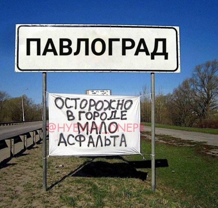 Павлоград - не Ницца: местные жители призывают к бдительности при въезде в город (Фото)