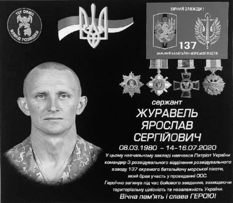 На Днепропетровщине увековечили память о военном, которого оставили раненым на поле боя. Афиша Днепра