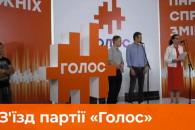 Голос Вакарчука: Хто в списках партії лі…