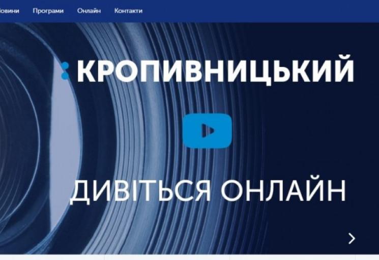 Філію Суспільного ТБ у Кропивницькому де…