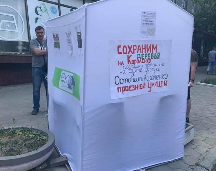 Активісти встановили намети для захисту…
