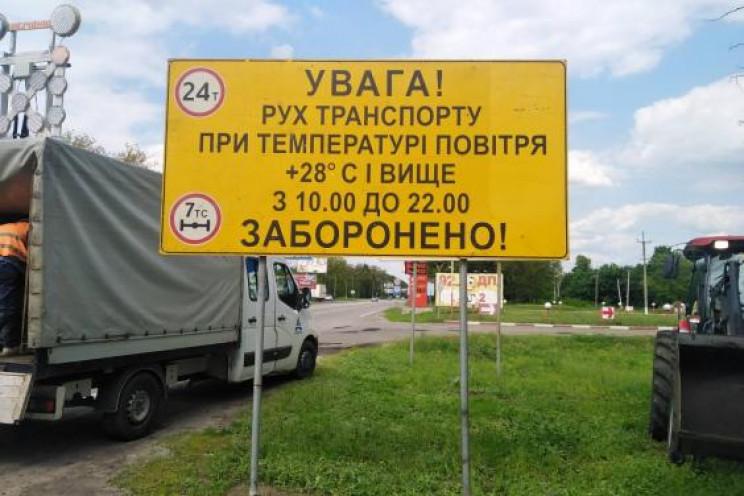 На Харківщині в спеку обмежуватимуть рух…