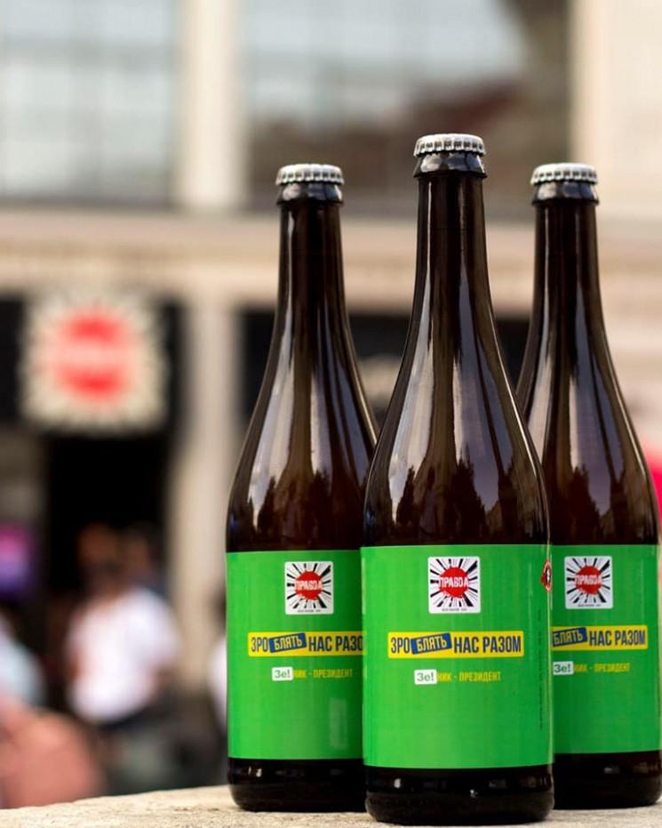 У Львові випустили пиво із тролінгом Зеленського (фото)