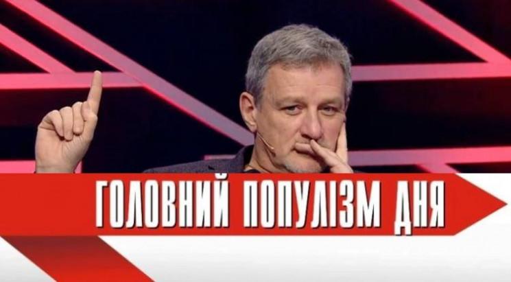 Головний популіст дня: Пальчевський, яки…