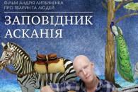 """Документальний фільм """"Заповідник Асканія…"""