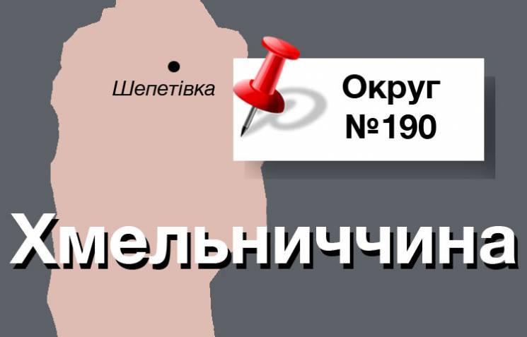 """Удастся ли мэру Славуты """"вырвать"""" округ…"""
