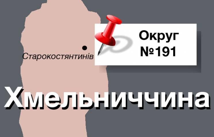 """Округ №191: Чи зможе """"перейти дорогу"""" на…"""