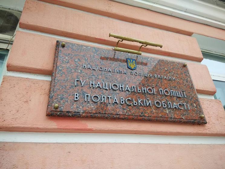 Поліція Полтавщини відкрила дев'ять крим…