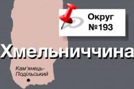 Виборчий округ №193: Хто з 15 кандидатів…