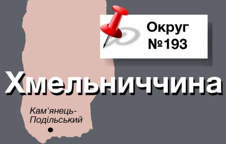 Избирательный округ №193: Кто из 15 канд…