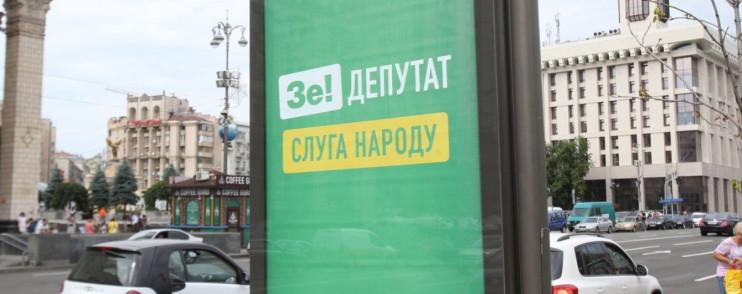 """Київ позеленів: Хто з партії """"Слуга наро…"""