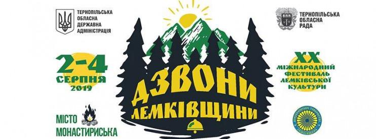 В эти выходные на Тернопольщине будут зв…