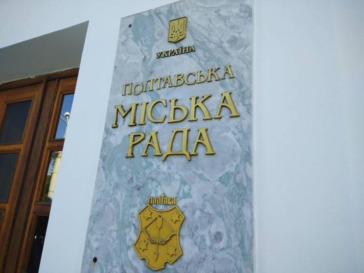 Кадрові зміни: У Полтавській міськраді з…