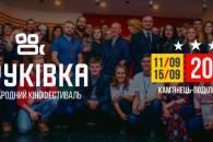 """Кам'янецький кінофестиваль """"БРУКІВКА"""" ог…"""