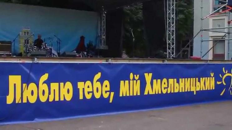 Празднование Дня города в Хмельницком: Ж…