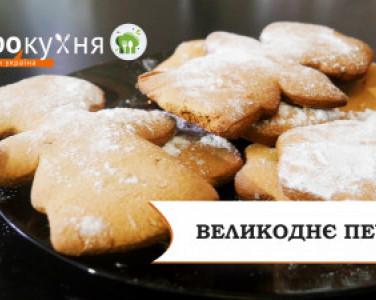 Великоднє печиво. Святковий рецепт від D…
