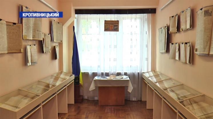 СБУ передала в областной архив в Кропивн…