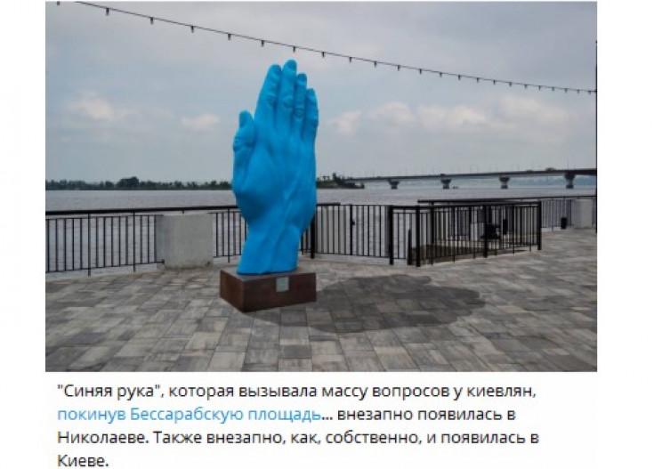 """""""Синю руку"""" доставили в Миколаїв…"""