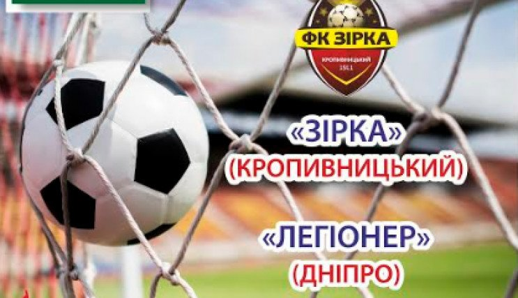"""В Кропивницком состоится матч между """"Зве…"""