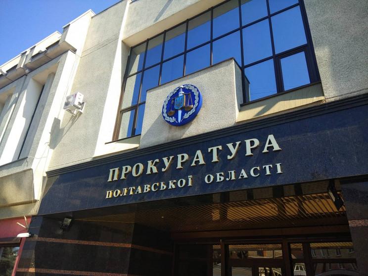 Прокуратура Полтавщини покарала черговог…