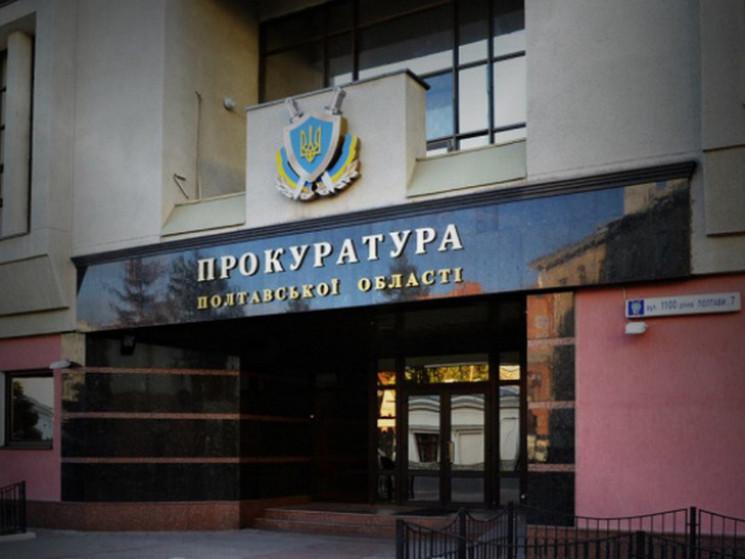 Секретаря Господарського суду Полтавщини…